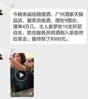广州酒家被曝店员偷婚宴酒 把酒倒入茶壶里带走资讯生活